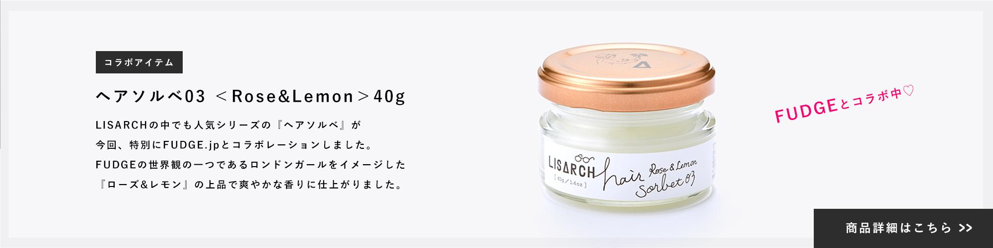 FUDGEとコラボ!ヘアソルベ03 <Rose&Lemon>40g