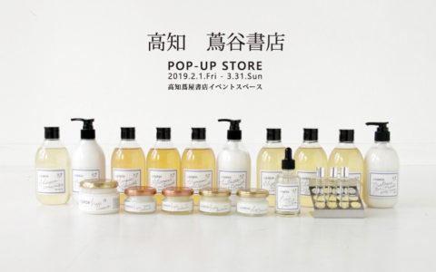 高知蔦屋書店 POP-UP