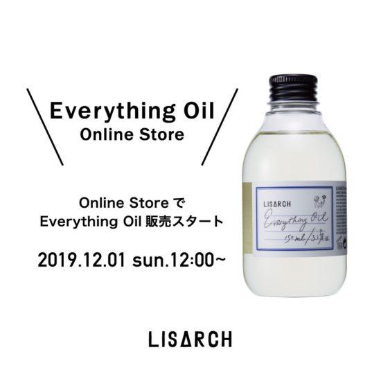 新商品Everything Oilのオンラインストア発売のお知らせ