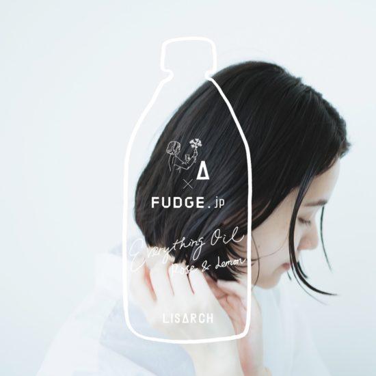 FUDGE.jpとコラボしたエブリシングオイルが誕生!!
